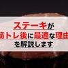 ステーキが筋トレ後の筋肉に最適な理由を解説します