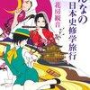 【レビュー】おんなの日本史修学旅行 :花房観音