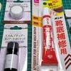 【Mini-Z】キャン★ドゥなど100均で買ったもの ~コンパクトメイクブラシ、ハケ、シューグー代替品、プラリペア代替品~
