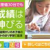 オンライン学習教材「すらら」は10月31日まで入会金が無料です!