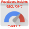 PageSpeed Insights を試してみて、凹みました