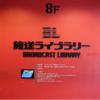 日本大通り駅から「放送ライブラリー」「日本新聞博物館(ニュースパーク)」への行き方