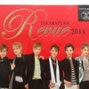 TAKARAZUKA Revue 2014に お宝画像満載♪