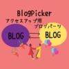 アクセスアップ用ブログパーツ【BlogPicker】は無料で設置出来てPV数アップに繋がる!
