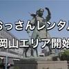 おっさんレンタル岡山エリア開始【おっさんレンタル活動日記】