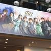 1789 大阪公演 感想1