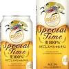 キリンビール 『のどごしスペシャルタイム』のパッケージデザインをリニューアル