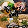 【後編】群馬県民が選ぶ!前橋の人気ラーメン屋トップ10!