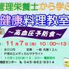 ◇管理栄養士から学ぶ健康料理教室~高血圧予防食~