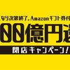 泉佐野市が「ふるさと納税」でAmazonギフト券 100億円還元キャンペーン!