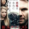 映画感想:「新エクソシスト 悪霊祓い」(30点/オカルト)