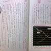 武田邦彦先生の「正しい」トークショー・その2