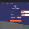 KEX(韓国仮想通貨取引所)の本人確認申請の方法