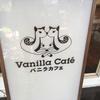 静かな庭のある一軒家カフェ「Vanilla Cafe(バニラカフェ)」@エカマイソイ12