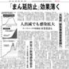 菅 義偉首相「訪米」は何点に評価されるか,百点満点で10点(元朝日新聞新聞記者・佐藤 章)だと酷評された,ならば内政は5点(以下)