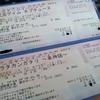 ACE2013チケ発券