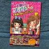 【お仕事情報】お願いフェアリー!21巻発売!