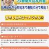 リージャパンは東京都中央区日本橋本町3-9-4の闇金です。