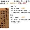 長州藩、忠蔵さんの農民日記72、くるみ𣏒のこと