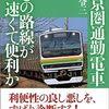 湘南新宿ラインと上野東京ラインはどこから来てどこへ行くのか