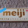 明治ホワイトチョコレートのミルキーさは想像を絶するほど甘く切なく・・・そして舌に染みた