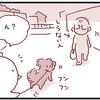 【犬漫画】見間違う犬。