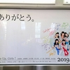 Wake Up, Girls!FINAL LIVE ~想い出のパレード~