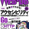 『WEB+DB PRESS Vol.95』を読んだ