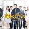 韓国ドラマ『相続者たち』韓国国内で社会現象となった2013年視聴率No.1ドラマ