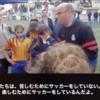 「私たちは苦しむためにサッカーをしていない」指導者の言葉で子どもたちは育まれる。