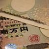 4月以降は毎月の積立額を15万円くらいに出来るかも!?