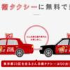 【無料】MOV(モブ)の0円タクシーに乗ってきた![クーポンも]
