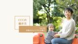 マーケティングから公共へ。子育てしながら新しい分野にチャレンジ ―CCCの働き方
