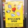 BT21カフェ ソラマチ店のフード制覇してきた