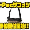 【ダイワ】軽さ、強度を備えた「X-Pacサコッシュ」通販予約受付開始!