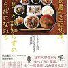 日本人には昔ながらの食事が合っている