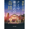 読書記録 ナミヤ雑貨店の奇蹟
