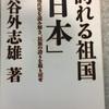 元谷外志雄「誇れる祖国「日本」」世界最高の上級国民アパホテル代表が送る究極の日本観