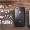 BIGLOBEからついにiPhoneSEとiPhone6Sが購入できる!総額25200円キャッシュバックはすごすぎる