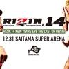 「RIZIN(ライジン).14」|11月29日発表の追加対戦カードまとめ