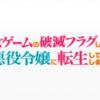 【アニメ感想】乙女ゲームの破滅フラグしかない悪役令嬢に転生してしまった…(評価レビュー:A+)