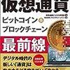コインチェック社の仮想通貨「NEM」の不正流出