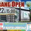 神奈川県高座郡にオープンするパチンコ店P.STIATA グランドオープン日が決定!
