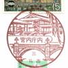【風景印】宮内庁内郵便局