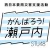 STU48が西日本豪雨の支援活動!復興を願う歌姫たちが集まった!