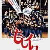 東日本大震災を題材にした高校演劇「もしイタ」「Final Fantasy for XI.III.MMXI」を配信で観た