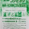 山陽マルナカ×岩塚製菓共同企画 令和元年産新米コシヒカリ5Kg プレゼント 8/31〆