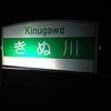 栃木100km行③(百鬼夜行編)