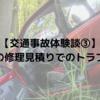 【交通事故体験談③】車の修理見積りでのトラブル