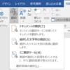 Office365 Proplusの10月更新はオンライン翻訳が提供されるようです